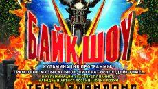 Байк шоу состоится в Севастаполе
