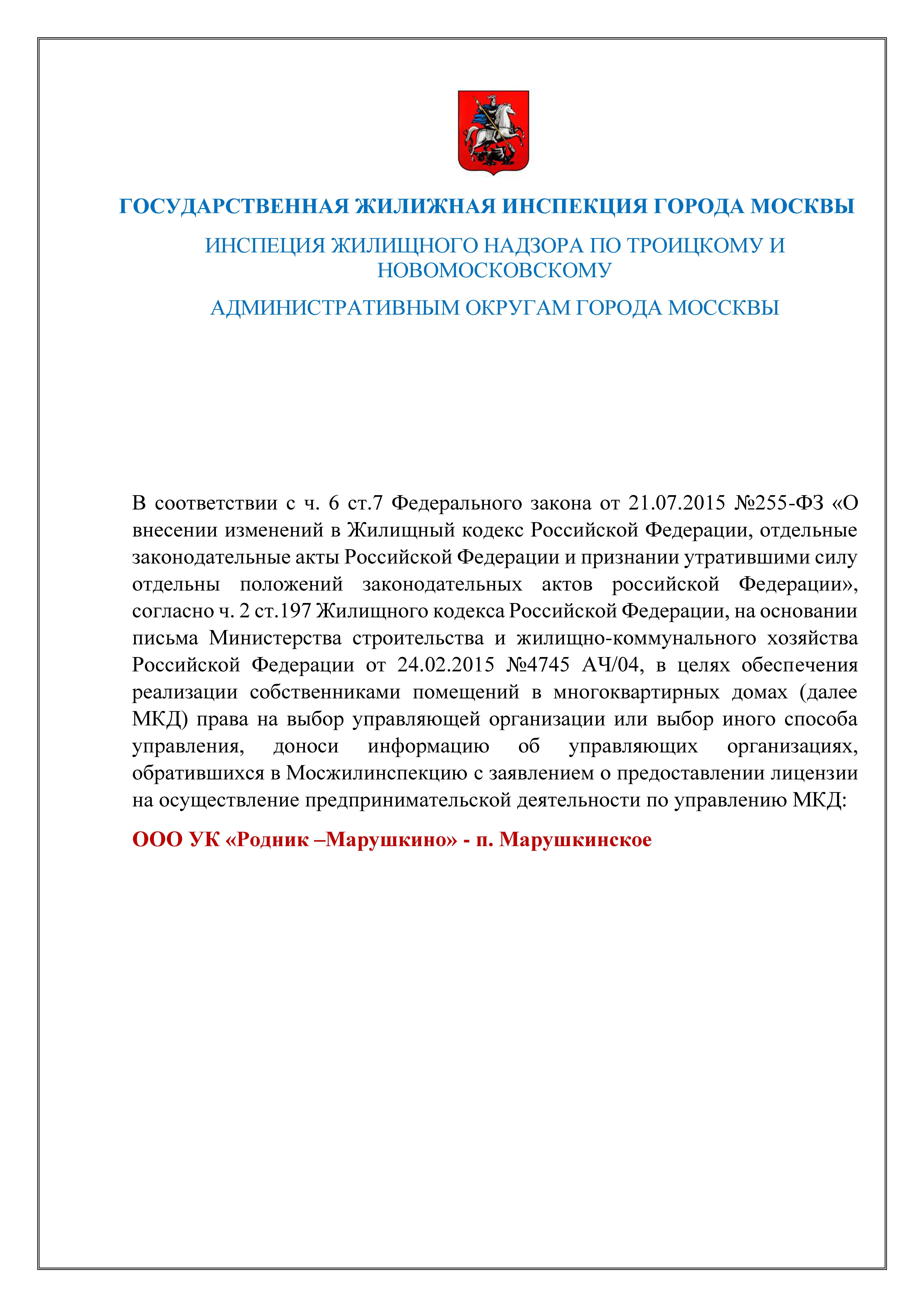 Государственная жилищная инспекция города Москвы сообщает