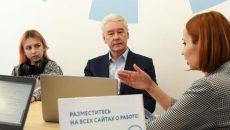 Собянин открыл флагманский центр занятости «Моя работа». Фото: Владимир Новиков